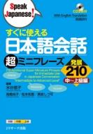 すぐに使える日本語会話超ミニフレーズ発展210 中〜上級編
