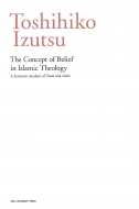 The Concept Of Belief In Islamic Theology : A Semantic Analysis Of & Iman And Islam
