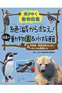 滅びゆく動物図鑑 絶滅から救え!日本の動物園&水族館 3 外来種・環境汚染のためにいなくなる動物たち