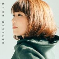 飾りのない明日 (+DVD)【TYPE B】