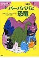バーバパパと恐竜 バーバパパのコミックえほん