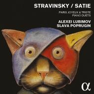 サティ、ストラヴィンスキー、100年前のピアノ アレクセイ・リュビモフ、スラヴァ・ポプルーギン(歴史的ピアノ)