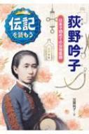 荻野吟子 日本で初めての女性医師 伝記を読もう
