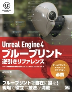 Unreal Engine 4ブループリント逆引きリファレンス ゲーム・映像制作現場で役立つビジュアルスクリプトガイド