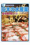 守ろう・育てよう日本の水産業 1 漁港と町づくり