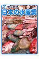 守ろう・育てよう日本の水産業 2 私たちのくらしと魚