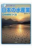 守ろう・育てよう日本の水産業 3 未来をつくる