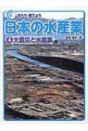 守ろう・育てよう 日本の水産業 4 大震災と水産業