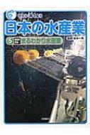 守ろう・育てよう日本の水産業 5 都道府県別・まるわかり水産業