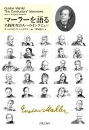 マーラーを語る 名指揮者29人へのインタヴュー