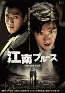 江南ブルース  通常版 【DVD】