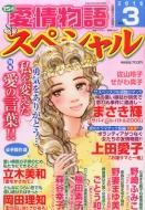 15の愛情物語スペシャル 2016年 3月号