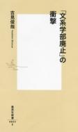 「文系学部廃止」の衝撃 集英社新書