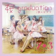 桜 graduation / 夢のカタチ【TYPE-C】
