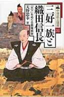 三好一族と織田信長 「天下」をめぐる覇権戦争 中世武士選書