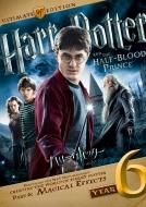 ハリー・ポッターと謎のプリンス コレクターズ・エディション