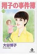 翔子の事件簿 15 秋田文庫