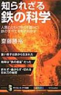 知られざる鉄の科学 人類とともに時代を創った鉄のすべてを解き明かす サイエンス・アイ新書