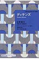 ディケンズ ポケットマスターピース 05 集英社文庫ヘリテージシリーズ