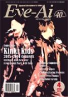 Eye-Ai 2016年 4月号 (Kinki Kids特集)