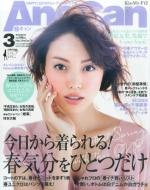 Anecan (アネキャン)2016年 3月号