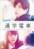 通学シリーズ 通学電車 DVD