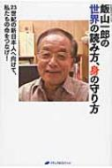 飯山一郎の世界の読み方、身の守り方