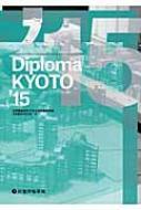 Diploma×kyoto'15