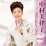 中村美律子 ベストセレクション2016
