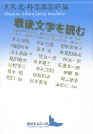 戦後文学を読む 講談社文芸文庫