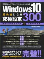 Windows10が超快適になる究極設定300