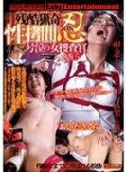 【アウトレット】残酷猟奇性拷問.忍 号泣の女捜査官 Vol.5 あいださくら