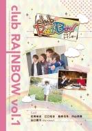 clubRAINBOW vol.1