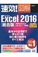 速効!図解Excel2016総合版 Windows10/8.1/7対応