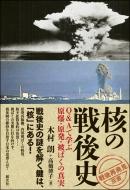 核の戦後史 Q&Aで学ぶ原爆・原発・被ばくの真実 「戦後再発見」双書