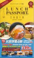 ランチパスポート千葉版 4