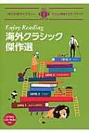 Enjoy Reading海外クラシック傑作選 IBC対訳ライブラリー