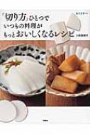 「切り方」ひとつでいつもの料理がもっとおいしくなるレシピ ESSEの本