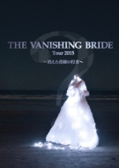The Vanishing Bride Tour 2015 〜消えた花嫁の行方〜(DVD)
