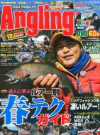 Angling Fan (アングリング ファン)2016年 5月号