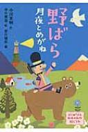 野ばら・月夜とめがね はじめてよむ日本の名作絵どうわ