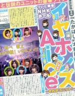 イヤホンズ vs Aice5〜それがユニット!〜NHKホール公演 [Blu-ray]