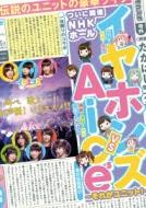 イヤホンズ vs Aice5〜それがユニット!〜NHKホール公演 [DVD]