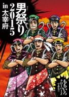 ももクロ男祭り 2015 in 大宰府 (DVD)