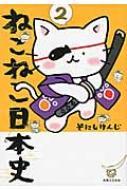 ねこねこ日本史 2