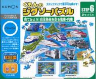 くもんのジグソーパズル見てみよう!日本各地を走る電車・列車