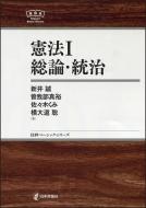 憲法I総論・統治 日評ベーシック・シリーズ