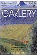 ギャラリー アートフィールドウォーキングガイド 2016 Vol.2