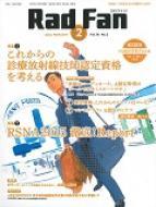 Rad Fan 16年2月号 14-2