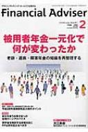 Financial Adviser No.207 2月号